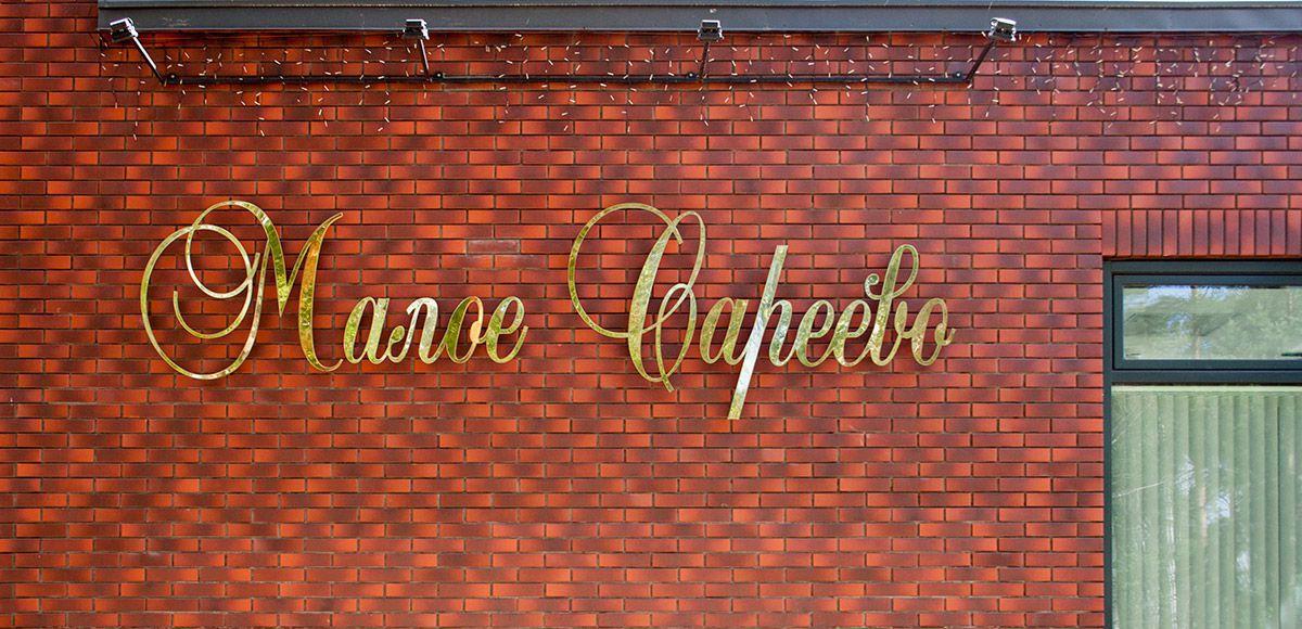 Логотип поселка Малого Сареево